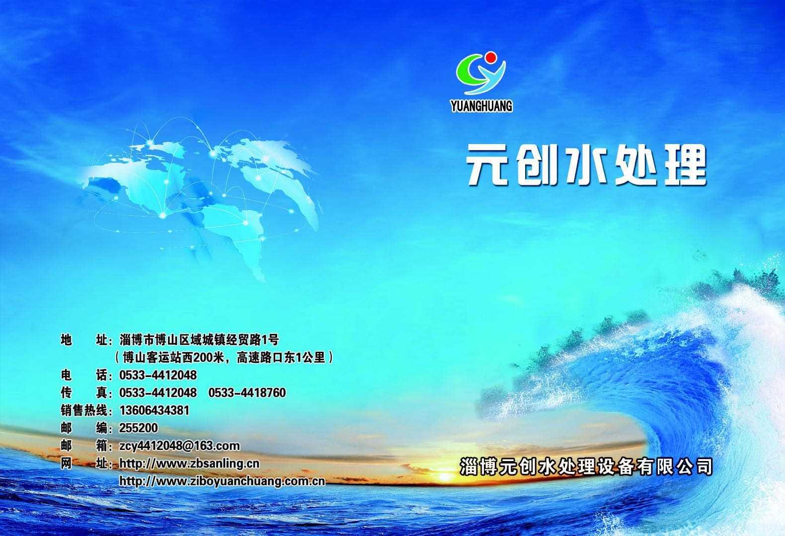 淄博元创水处理设备有限公司