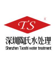 深圳陶氏水处理设备技术开发有限公司