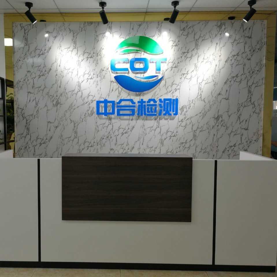重庆中合检测技术有限公司