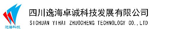 四川逸海卓诚科技发展有限公司