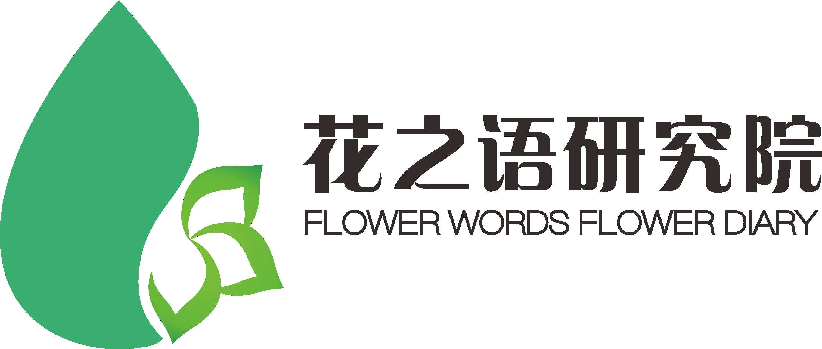 东莞市花之语日化研究院有限公司