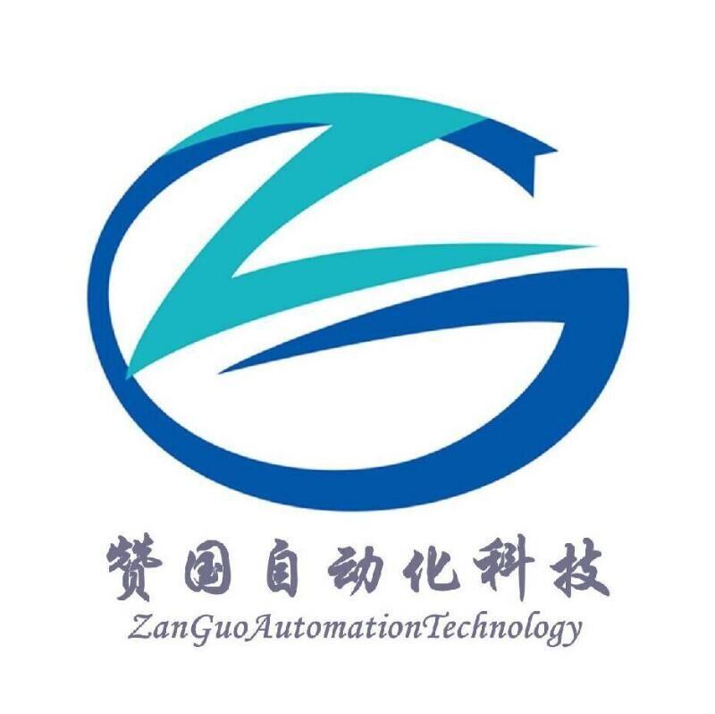 上海赞国自动化科技有限公司