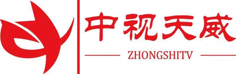 北京中视天威科技有限公司