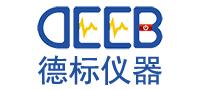 深圳市德标仪器设备有限公司