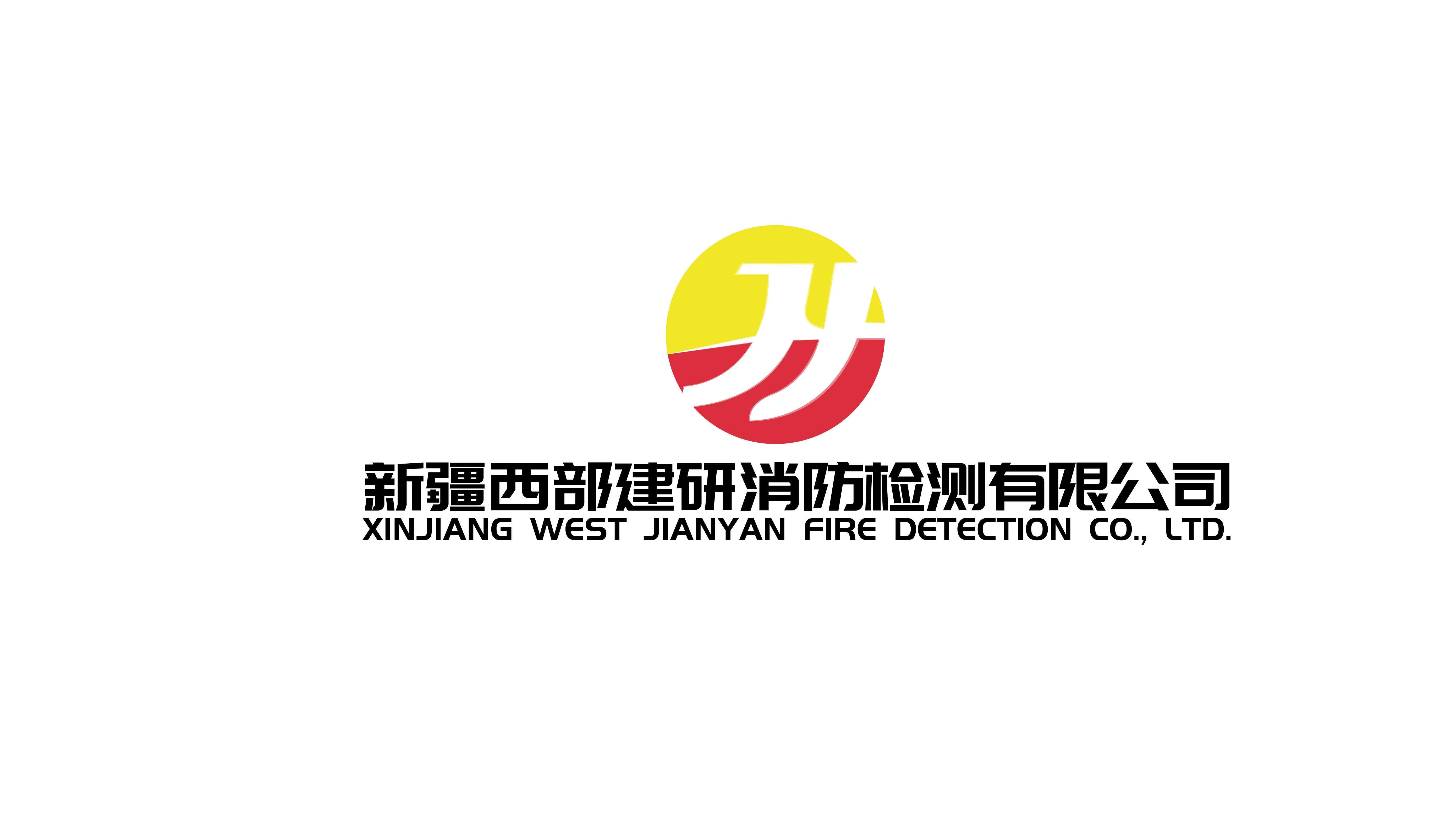 新疆西部建研消防检测有限公司