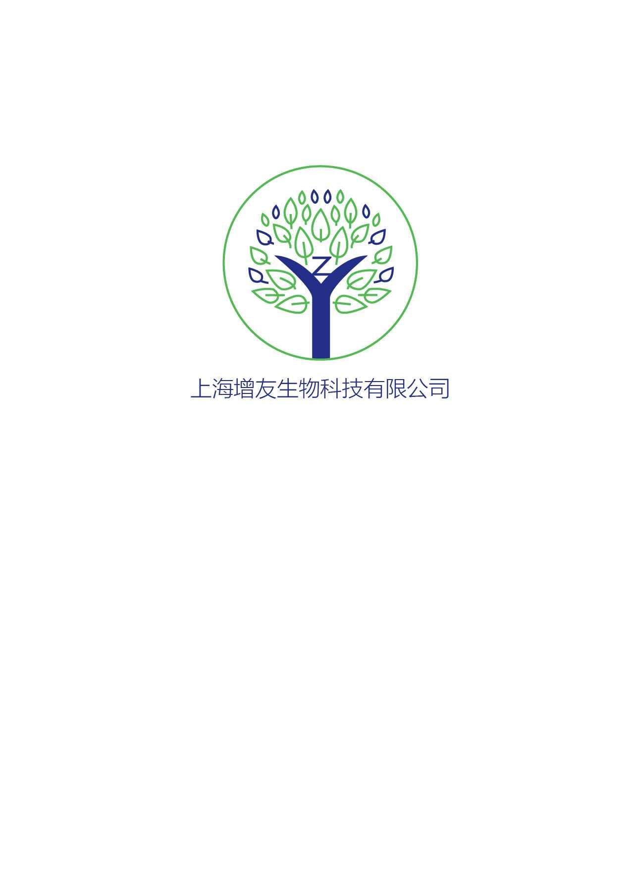 上海增友生物科技有限公司