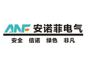 江苏安诺菲电气科技有限公司