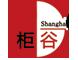 上海柜谷科技发展有限公司