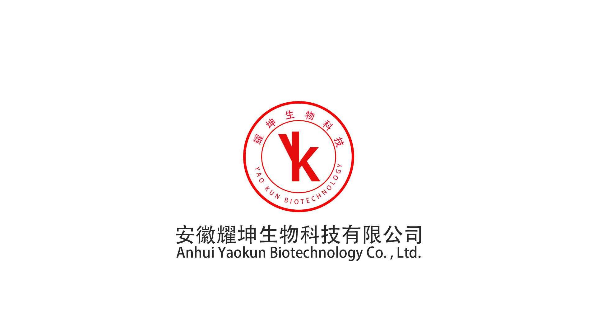 安徽耀坤生物科技有限公司