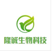 上海隆诚生物科技有限公司