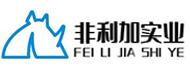 上海非利加实业有限公司