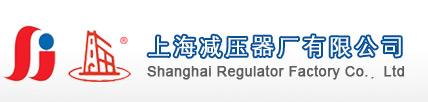 上海减压器厂有限公司