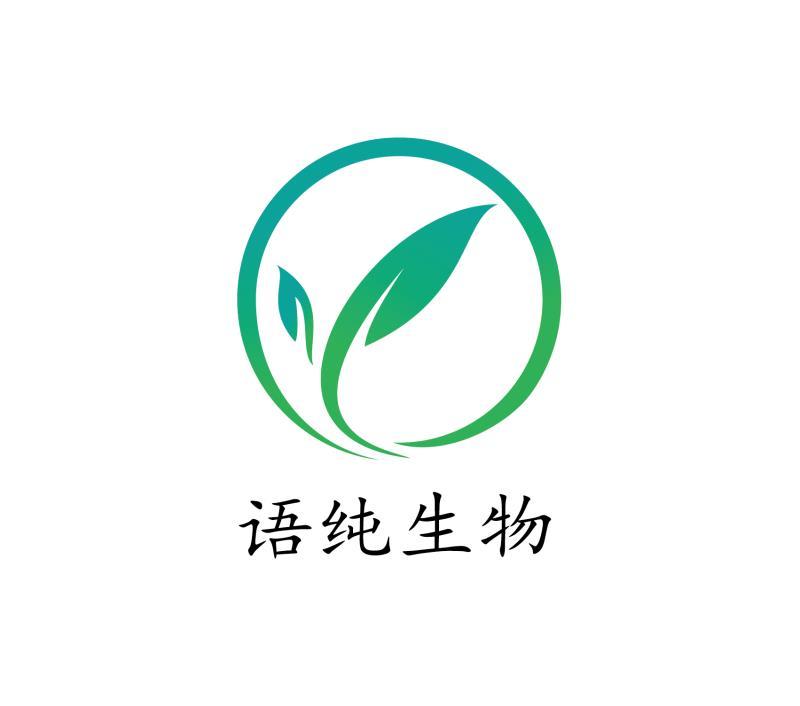 上海语纯生物科技有限公司