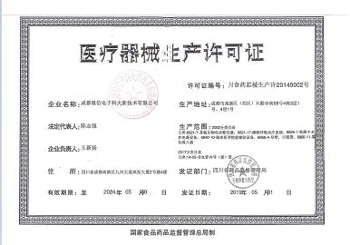 成都�S信�子科大新技�g有限公司