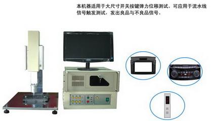 微克仪器推出一款快速按键开关荷重行程手感试验机