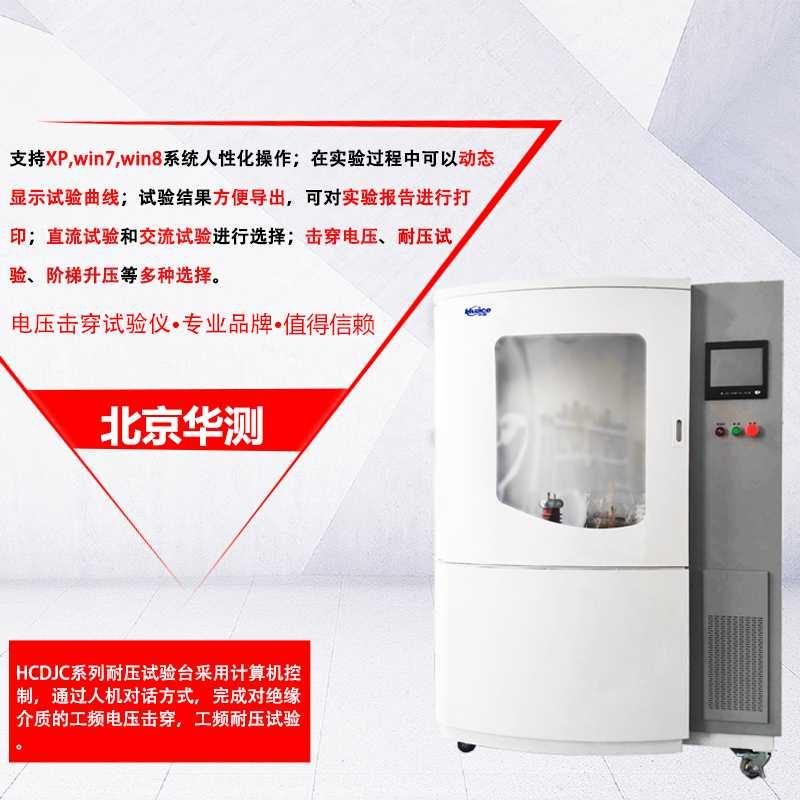北京华测与芜湖金岛银海新材料有限公司达成合作并签到合同