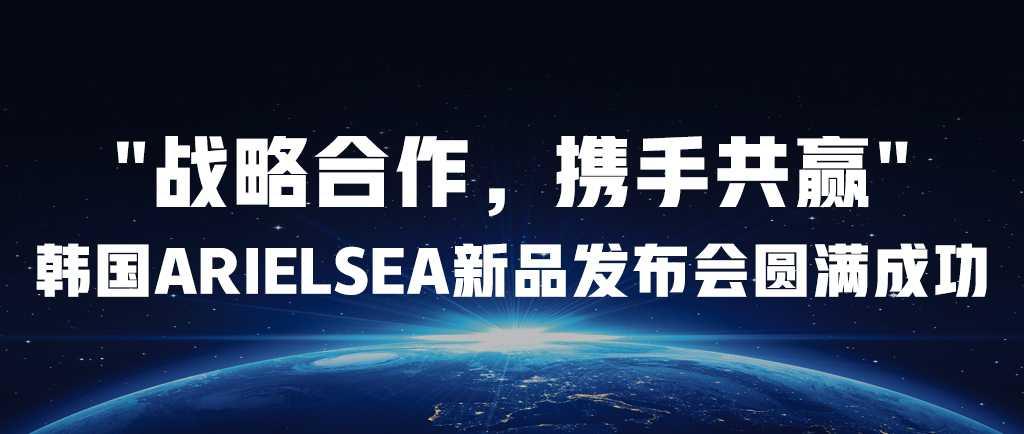 2020韩国Arielsea新品授牌发布会圆满成功!
