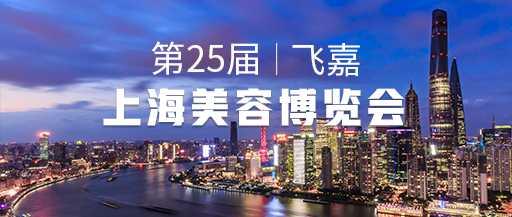 第二十五届中国(上海)美容博览会正式开幕