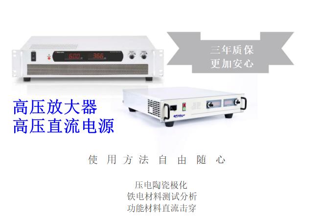 压电陶瓷化用电源 高压放大器  成功开发隆重上市