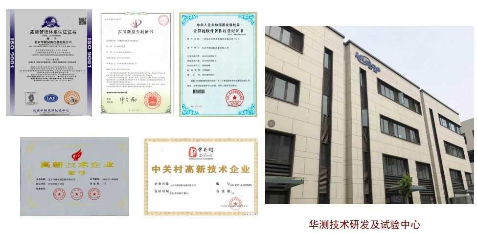 热烈祝贺华测与苏州沃尔兴电子科技有限公司签约成功!!!