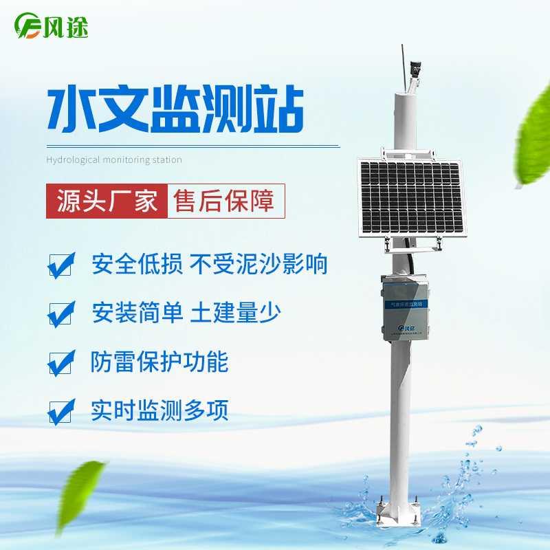微型水质监测站