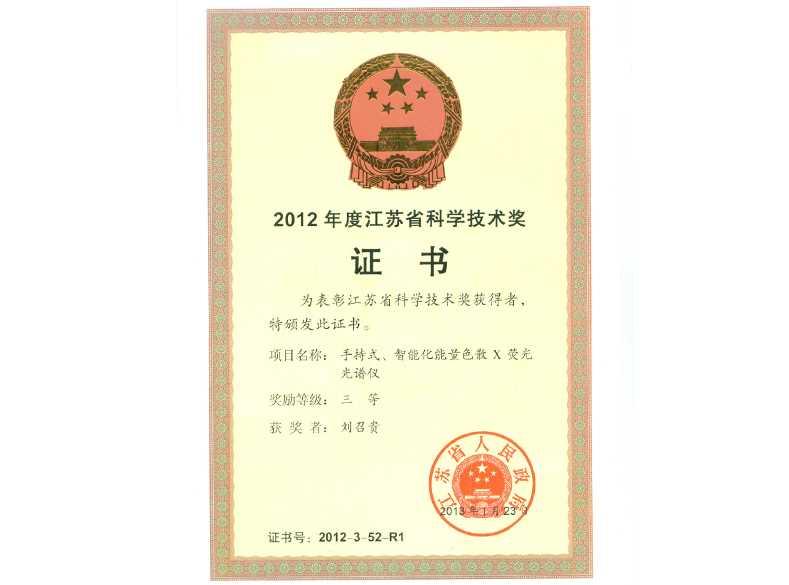 江苏省科学技术奖
