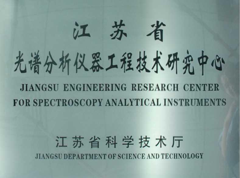 江苏省光谱分析仪器工程技术研究中心