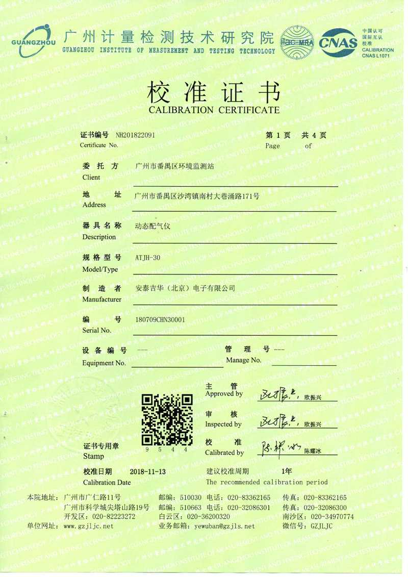 配气仪计量检定证书