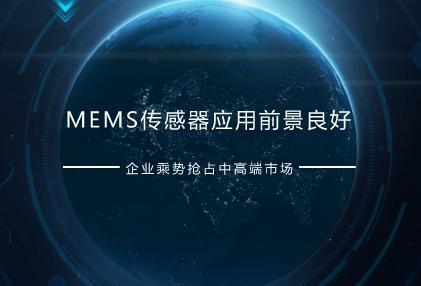 企业乘势抢占中高端市场,MEMS传感器应用前景良好