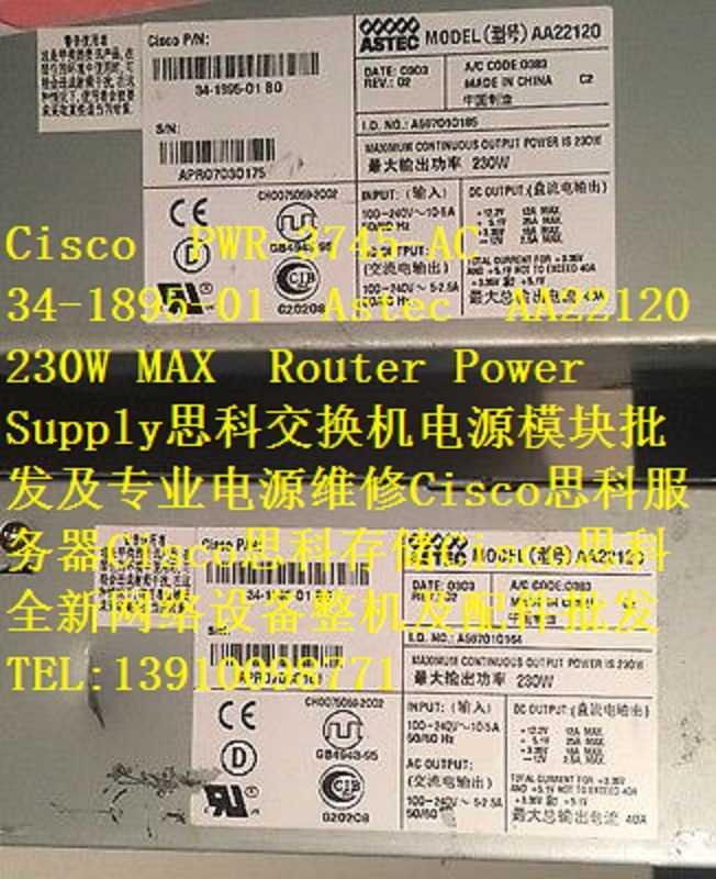 Cisco  PWR-3745-AC  34-1895-01  Astec  AA22120  230W MAX  Router Power Supply思科交换机电源模块批发及专业电源维修