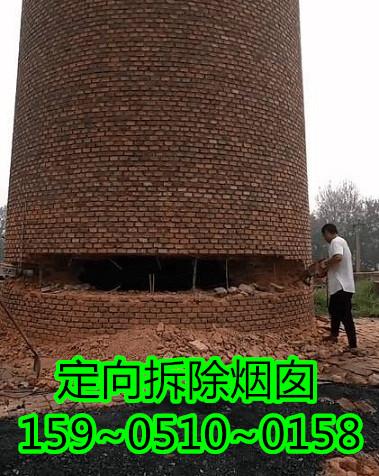 鹰潭烟囱拆除的价格怎么算?