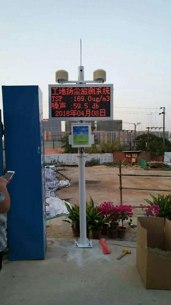 长沙县在建工地安全监管和扬尘在线监测平台建设完成