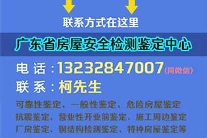 广东房屋检测收费标准