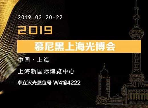 卓立�h光邀您相�s2019慕尼黑上海光博��!