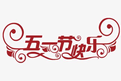 """上海实干关于""""五一""""放假通知"""