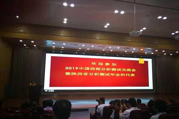 2019中国西部分析测试交流会暨陕西省分析测试年会隆重召开