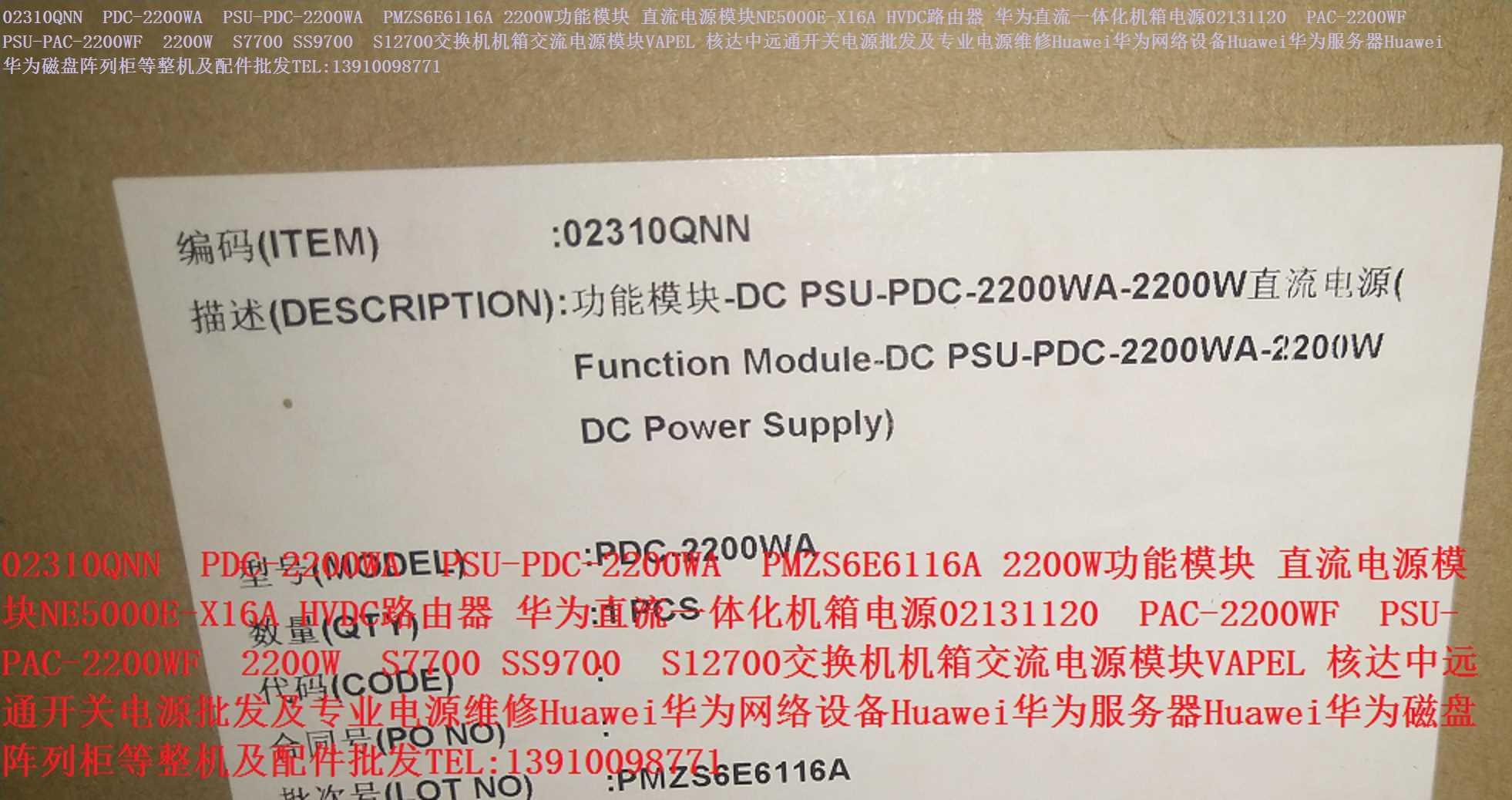 02310QNN  PDC-2200WA  PSU-PDC-2200WA  PMZS6E6116A 2200W功能模块 直流电源模块NE5000E-X16A HVDC路由器 华为直流一体化机箱电源02131120  PAC-2200WF
