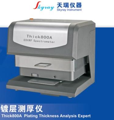 x-ray荧光测厚仪厂家