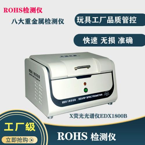 ROHS有害物质检测仪