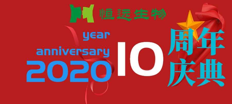 恒远生物:十年庆典,满3000就送价值1800的试剂盒