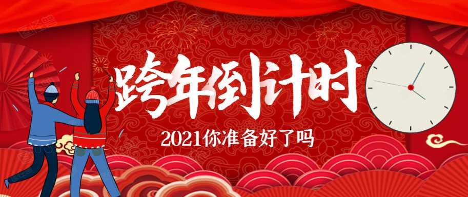 上海勁馬2021元旦假期通知