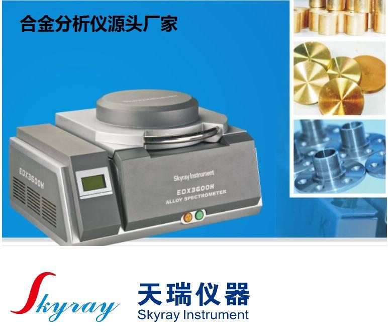 天瑞仪器成功协办有色金属化学元素分析检测技术交流会