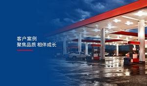 客户案例|成品油安全之行 更快更精确