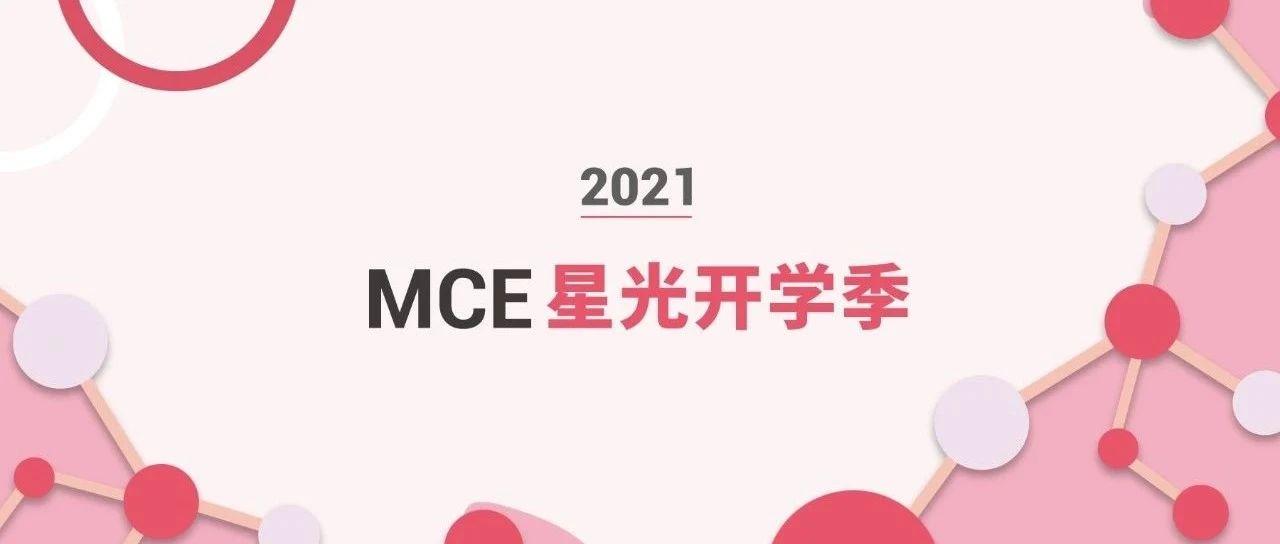 MCE | 2021�_�W季,福利�槟愣���!