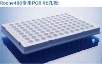 看看�@篇文章,了解一下�_氏PCR板!