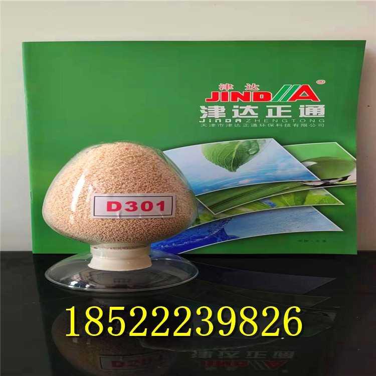 D301水族蛋白棉大孔吸附树脂 供货商