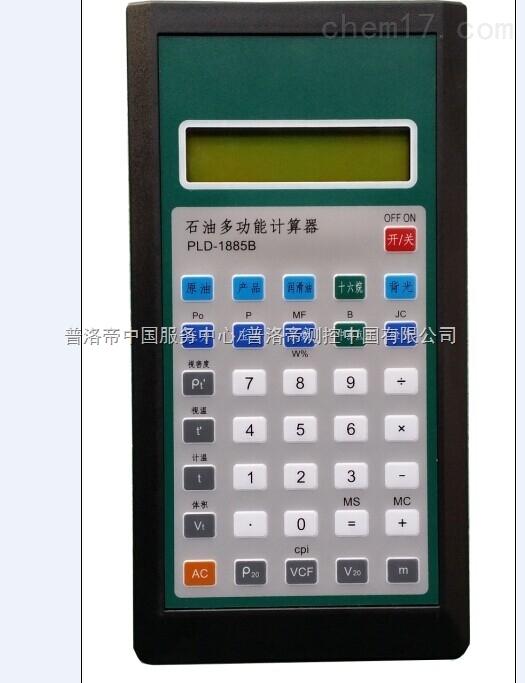 石油多功能计算器西安油料容重计算器