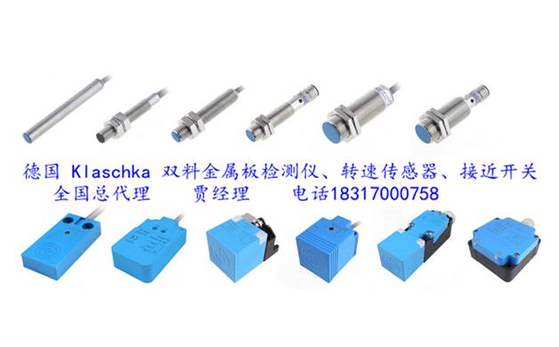 Klaschka电感式接近开关 工厂和机械设备使用的电感式接近开关采用的是非接触式测量原理,同时无需接触驱动器和机械组件,就可以实现对他们动作的感应测量。没有机械磨损,主要应用于末端位置检测,但是由于具有坚固的外壳(一体式)以及非常高的开关频率,电感式接近开关也可以应用做很多其他的用处,比如用于检测旋转速度的脉冲传感器、编码器。 这类传感器非常适用于高开关频率和工作速度要求的环境,对开关点精度和可靠性要求很高的环境,以及恶劣环境。 Klaschka公司早在1964年就退出了款电感式接近开关产品。 如今传