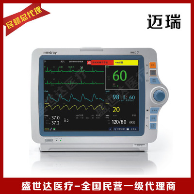 迈瑞iMEC 7多参数监护仪 床边病人监护设备 心电监护仪