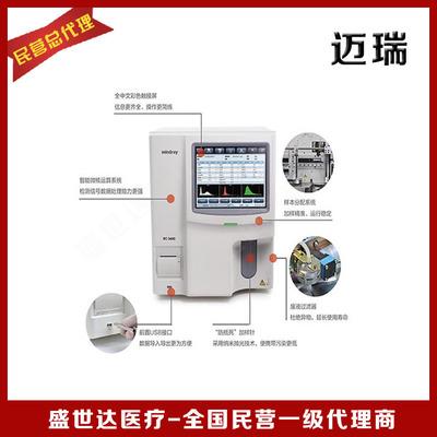 迈瑞BC-3600血球 全自动三分类血液细胞分析仪 血常规分析仪器